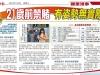 2013-01-09_hkej_a28