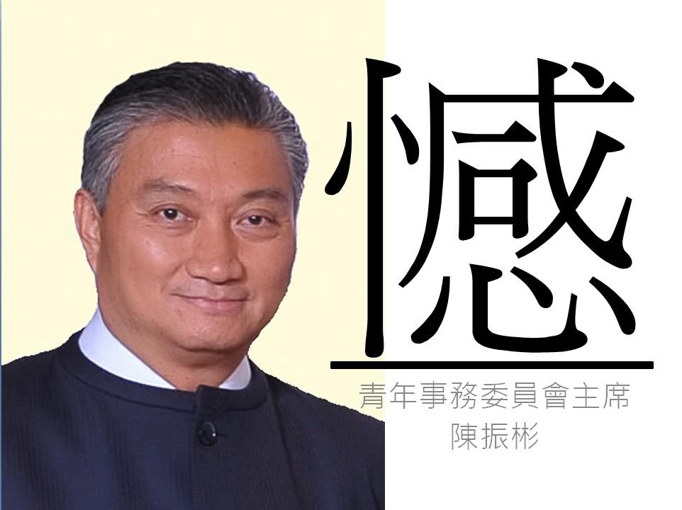 【跟進】遲來的青年事務委員會主席陳振彬回應